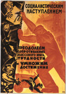 Figure 7 Through the socialist offensive let us crush the resistance of our class enemy overcome difficulties and multiply achievements. 1928-30